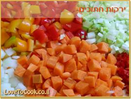 ירקות חתוכים עם קוצץ