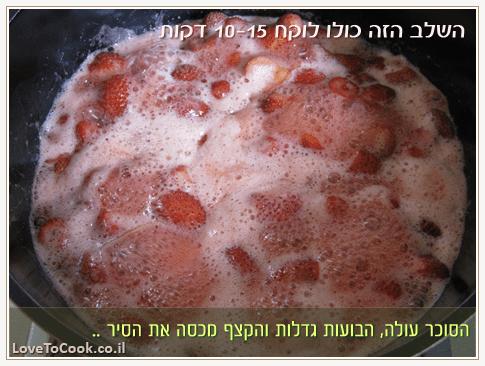 ריבת תותים ביתית - מרתיחים כרבע שעה
