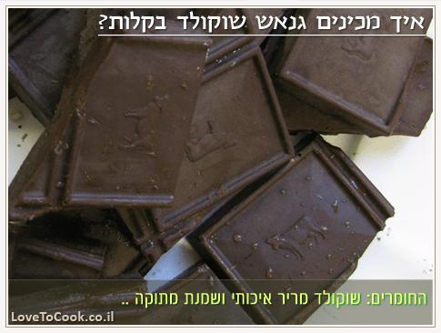גנאש שוקולד (משוקולד מריר)