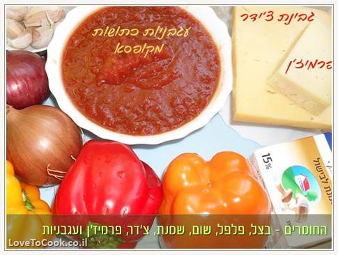 פסטה עם עגבניות, פלפלים ושמנת בתנור - החומרים