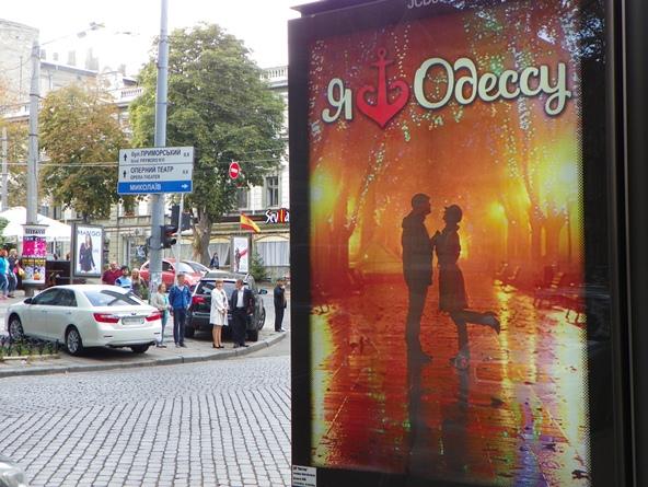 Я люблю Одессу
