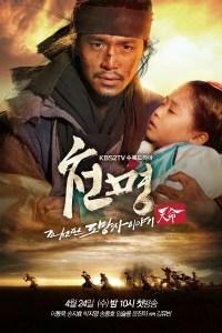 韓劇 天命 朝鮮版逃亡者故事 線上看 索引 The Fugitive of Joseon index | 韓劇線上看韓劇 thankyou.info