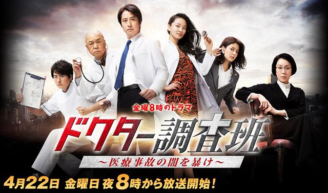 日劇 醫生調查班 揭秘醫療事故的黑暗 線上看 劇集列表 Dokuta Chosahan – lovetvshowdramatv線上看