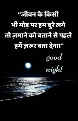 Good-Night-With-Black-Night-Image