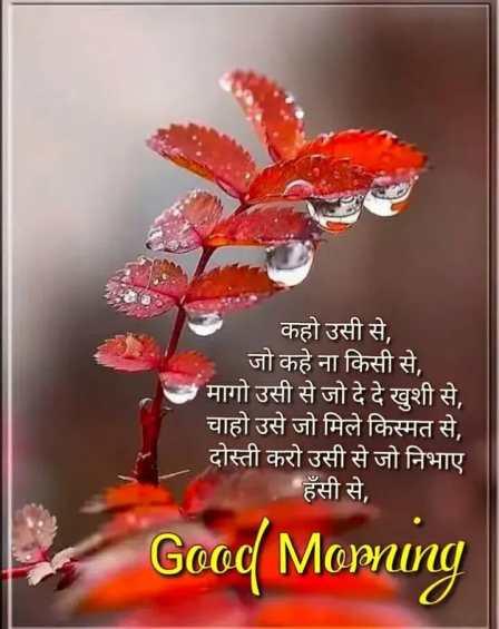 best-good-morning-anmol-vachan-image-206-www.LoveVidStatus.com