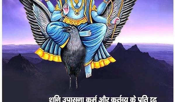shani-dev-jayanti-images-233-www.LoveVidStatus.com