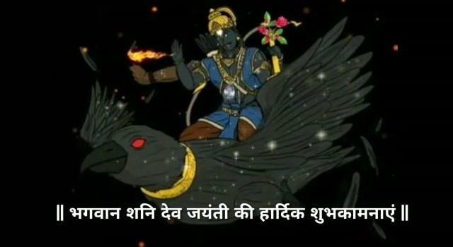 shani-dev-jayanti-status-shani-dev-jayanti-video-status-232