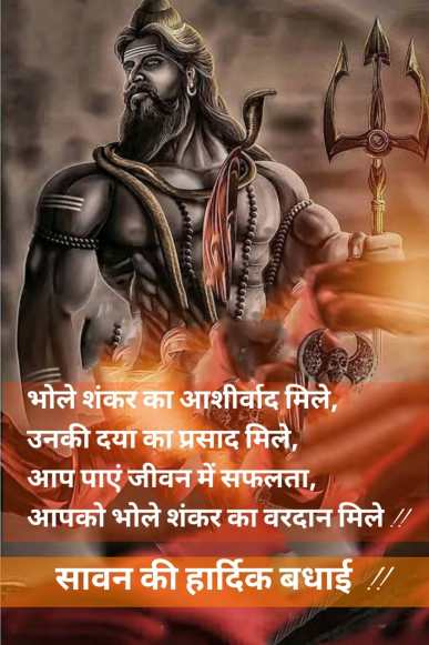 sawan-maas-ki-hardik-shubhkamnaye-245-1