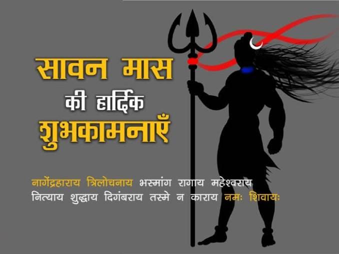 sawan-maas-ki-hardik-shubhkamnaye-245-4