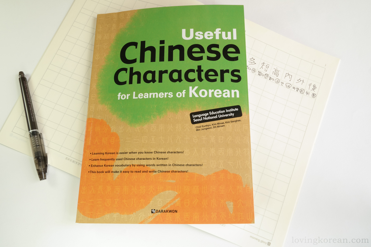 Chinese Writing Paper Pdf - Floss Papers