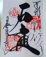 Ryoan-ji seal