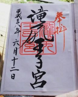 Takijkri-oji shrine seal