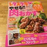 MEC食の特集が載っていたのでレタスクラブを衝動買い! &またまた新刊でますよー!