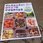 レンチンで糖質オフ料理 というレシピ本を買ってみました