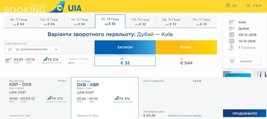 Приклад бронювання Київ - Дубай- Київ на сайті МАУ