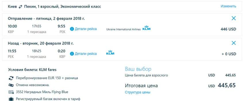 Приклад бронювання Київ - Пекін - Київ на сайті KLM
