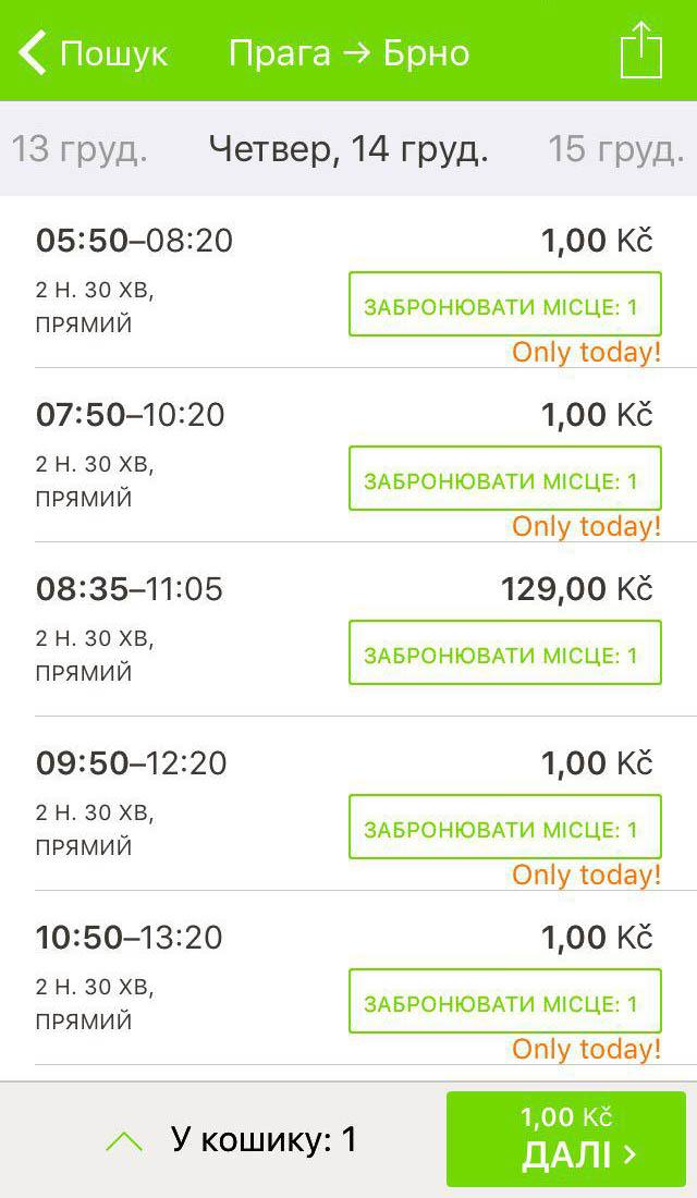 Приклад бронювання Прага - Брно у мобільному додатку FlixBus