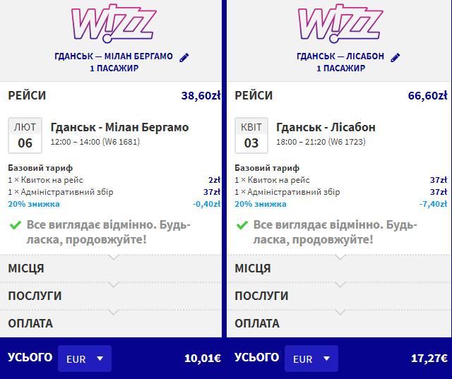 Приклад бронювання Гданськ - Мілан та Гданськ - Лісабон на сайті Wizz Air
