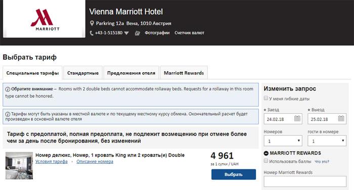 Приклад бронювання у готелі Vienna Marriott Hotel зі знижкою