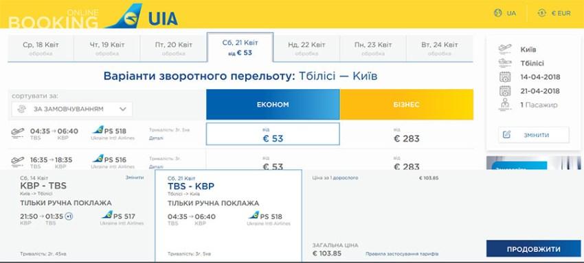 Приклад бронювання перельоту Київ - Тбілісі - Київ