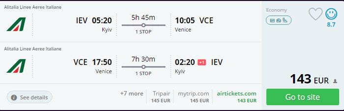 Приклад бронювання квитків Київ - Венеція - Київ