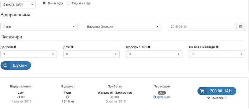 Бронювання автобусних квитків Львів - Варшава
