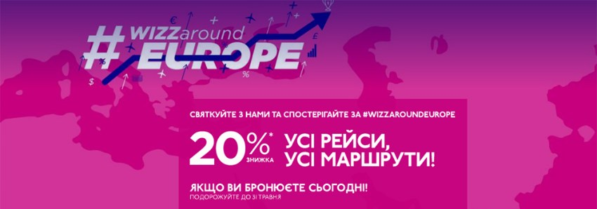 Wizz Air sale