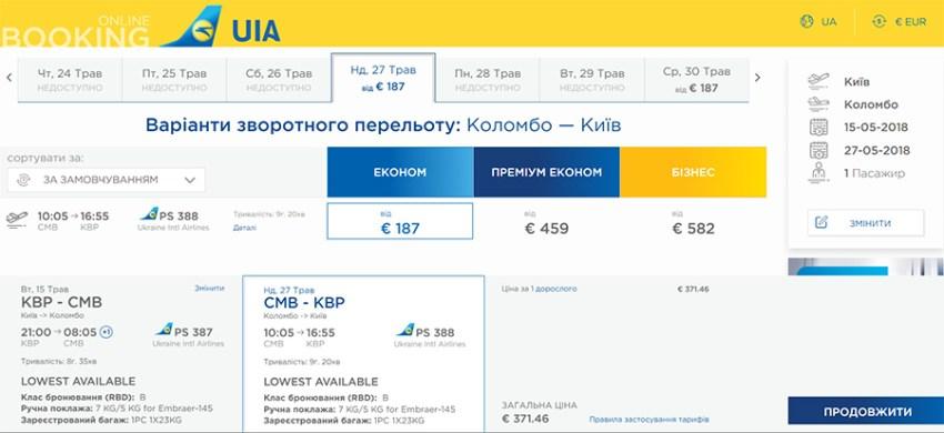 Бронювання перельоту Київ - Коломбо - Київ на сайті МАУ