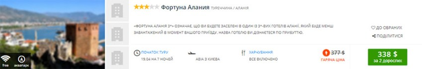 Пакетний тур Все включено із Києва в Туреччину на 2-х осіб: