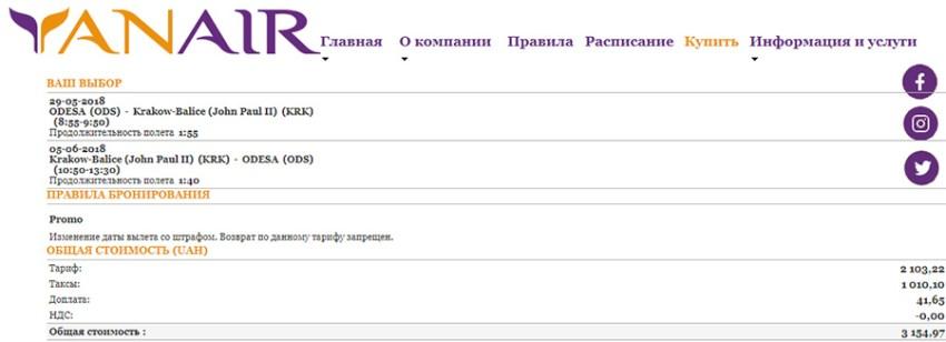 Бронювання авіаквиткі Одеса - Краків - Одеса на сайті YanAir зі знижкою 20%