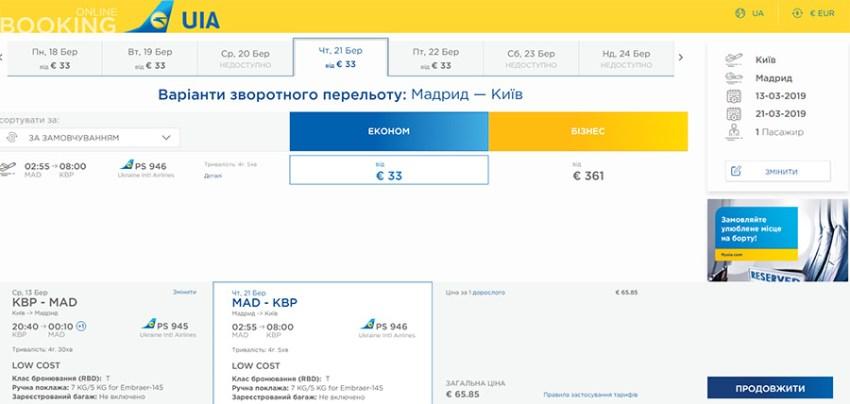 Приклад бронювання авіаквитків Київ - Мадрид - Київ на весну 2019 року