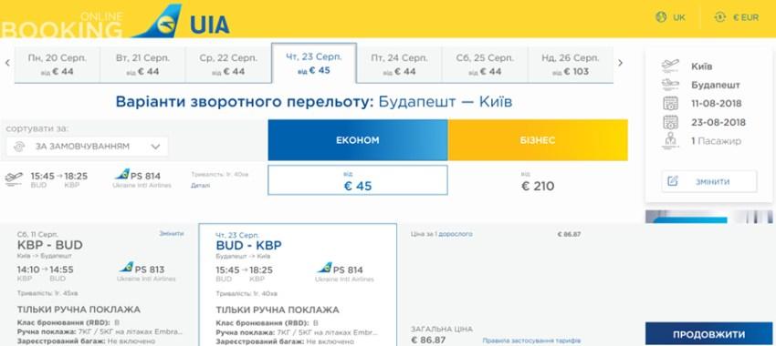 """Авіаквитки Київ - Будапешт """"туди-назад"""" влітку:"""