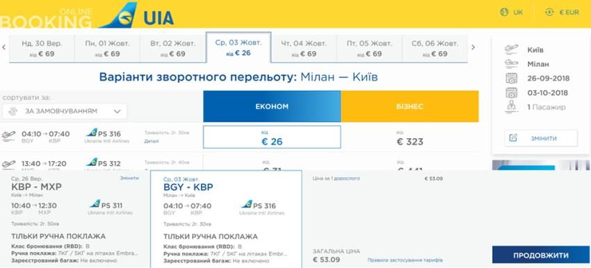Бронювання перельоту Київ - Мілан(MXP) - Мілан (BGY) - Київ на сайті МАУ: