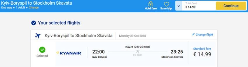 Приклад бронювання квитків Київ - Стокгольм