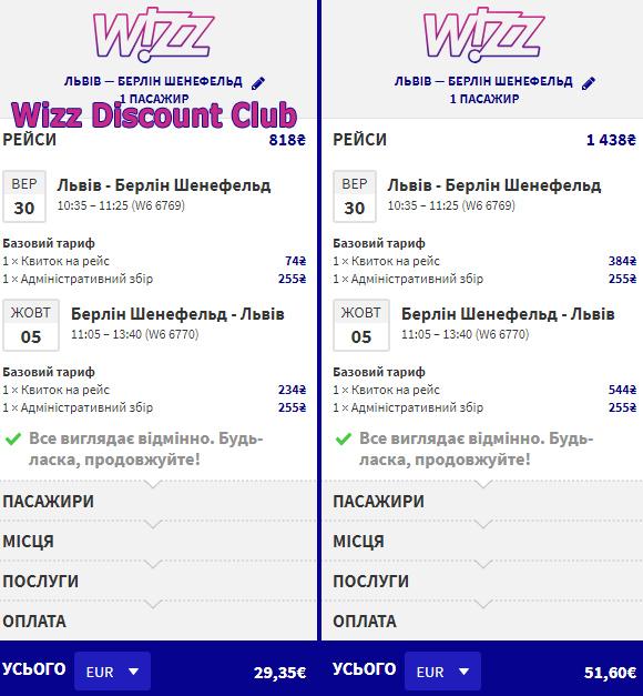Авіаквитки Львів - Берлін - Львів на сайті Wizz Air