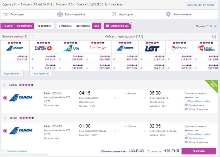 Бронювання квитків Одеса - Бухарест - Одеса