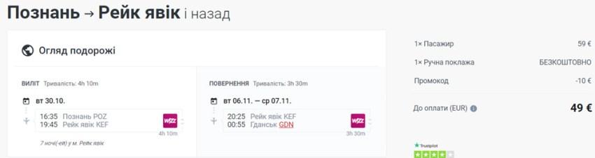 Бронювання перельоту Познань - Рейк'явік - Гданськ зі знижкою: