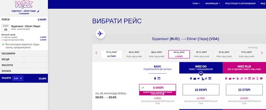 Бронювання авіаквитків Будапешт - Ейлат на сайті Wizz Air