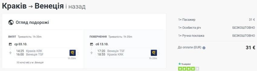 Пример бронирование авиабилетов Краков - Венеция - Краков на сайте Киви