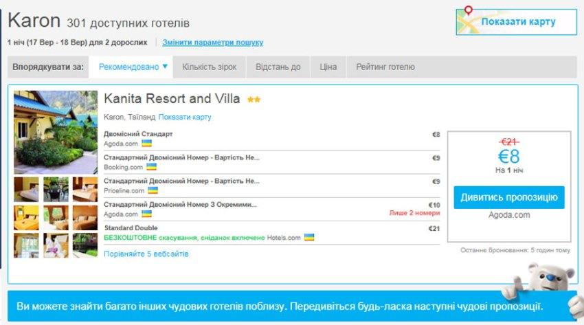 Kanita Resort and Villa приклад бронювання номеру
