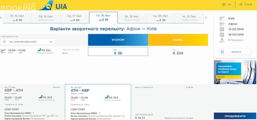 Приклад бронювання квитків Київ - Афіни - Київ на День усіх закоханих: