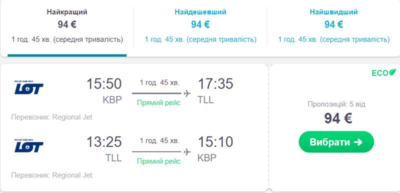 Авіаквитки Київ - Таллінн - Київ на сайті Skyscanner: