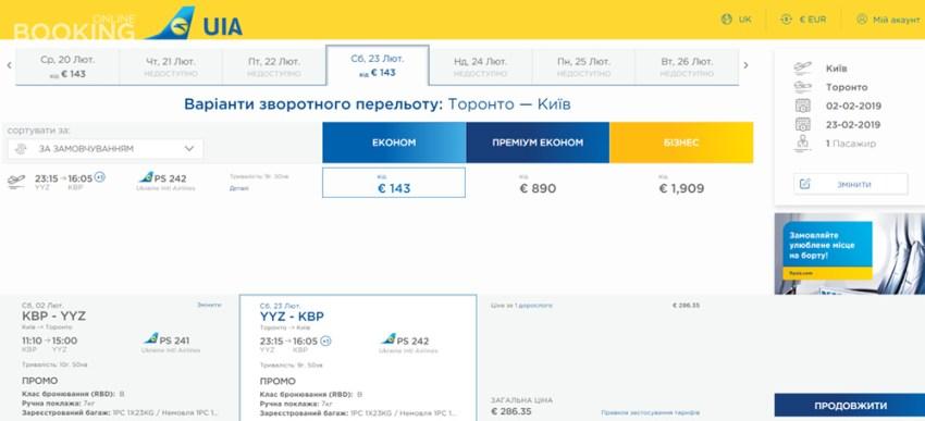 Бронювання перельоту Київ - Торонто - Київ на сайті МАУ: