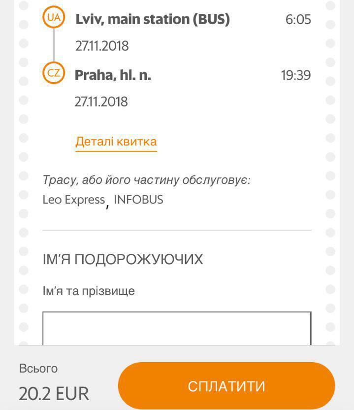 Квитки на автобус+потяг Львів - Прага зі знижкою по промокоду: