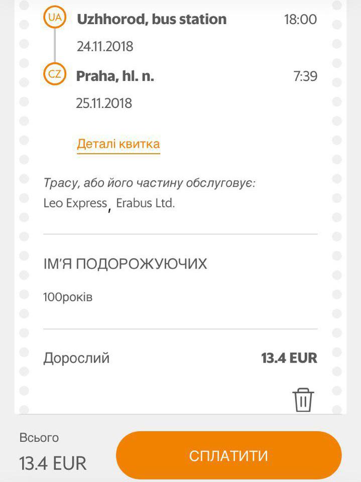 Квитки на автобус+потяг Ужгород - Прага зі знижкою: