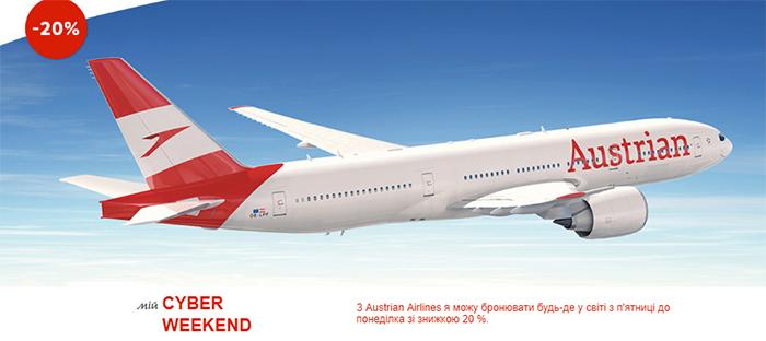 Austrian Airlines: авіаквитки зі знижкою 20%!