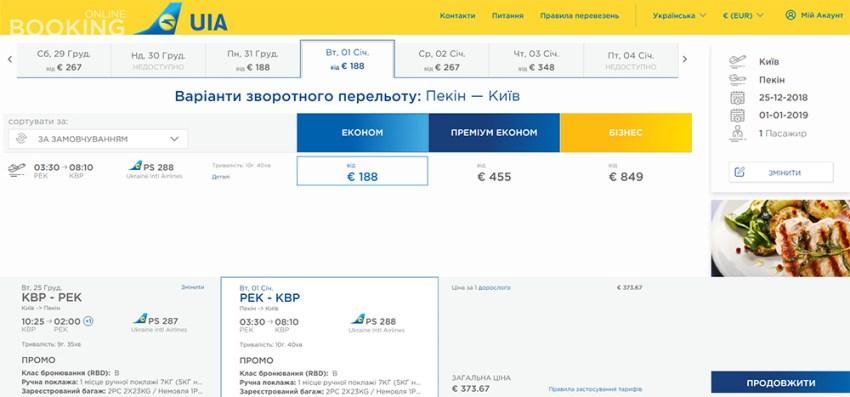 Авіаквитки Київ - Пекін - Київ на сайті МАУ