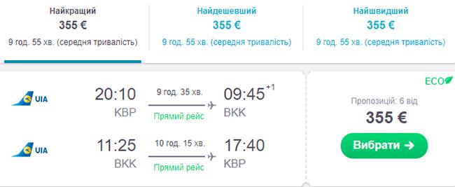 Авіаквитки із Києва в Бангкок в два боки на сайті Skyscanner