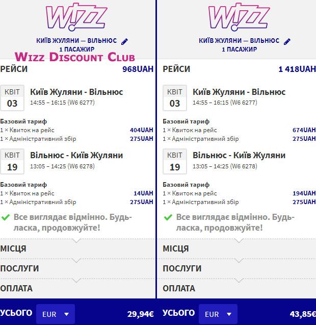 Бронювання перельоту Київ - Вільнюс - Київ на сайті Wizzair: