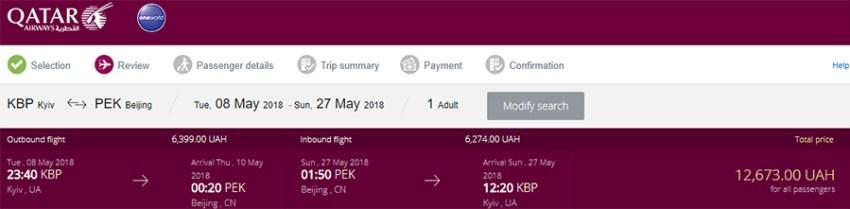 Приклад бронювання перельоту Київ - Пекін - Київ на сайті Qatar Airways